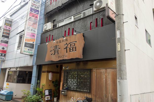 【再訪】岐阜県岐阜市 中国料理 清福(チンプー)