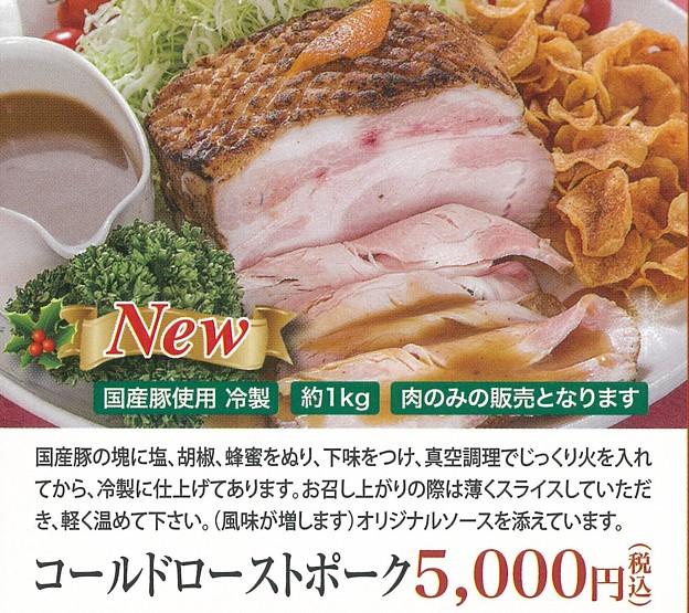 2015.12.08Noble-Cold Porc