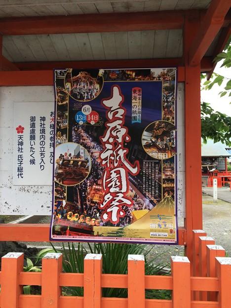 Photos: 吉原祇園祭