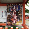 写真: 吉原祇園祭