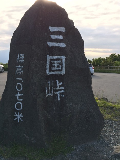 三国峠 石碑