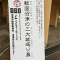 富士山子どもの国 展覧会