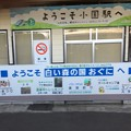 Photos: 小国駅