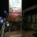 パタパタ長泉店