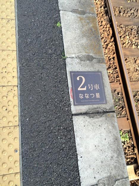 ななつ星 2号車 停車位置