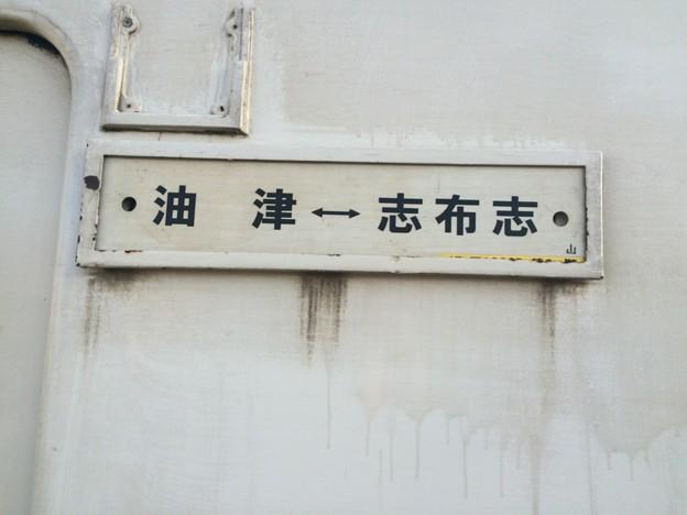日南線普通列車 行き先表示