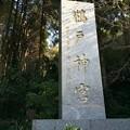 鵜戸神宮1