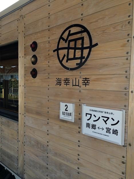 特急「海幸山幸」ロゴ