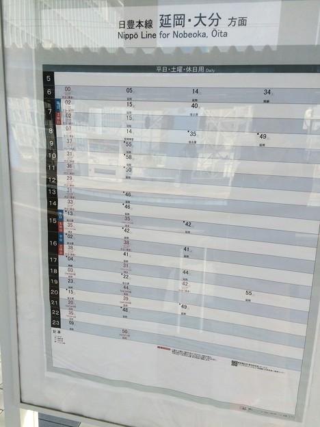 延岡・大分方面時刻表@宮崎駅