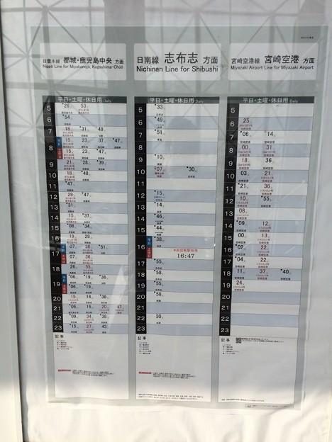 宮崎駅 鹿児島方面・志布志方面・宮崎空港方面時刻表