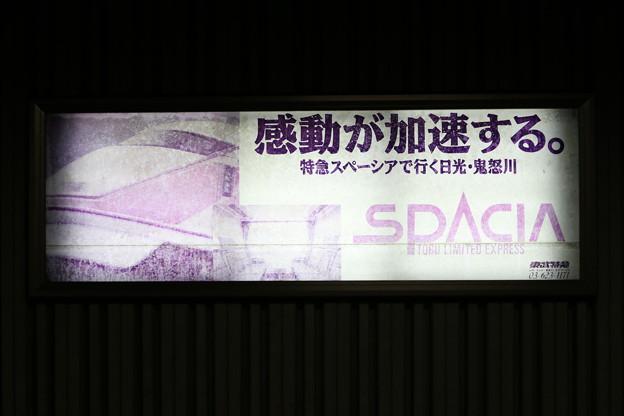 京成東成田線 東成田駅の東武特急スペーシア広告