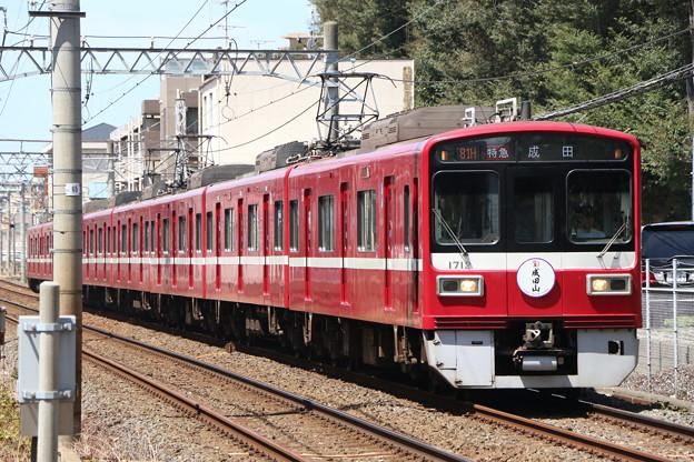 京急1500形 1707F 成田山号