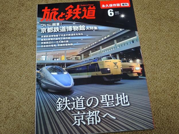祝、京都鉄道博物館開業!