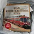 Photos: ふれあい鉄道フェスティバル記念弁当