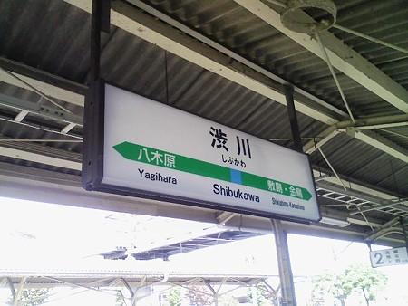 081012-渋川駅