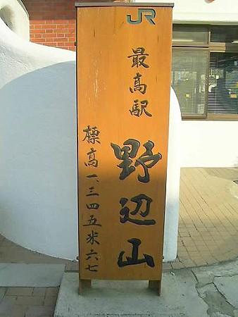 081018-野辺山駅 (7)