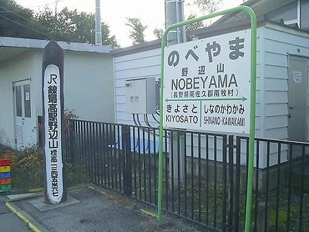 081018-野辺山駅 (2)