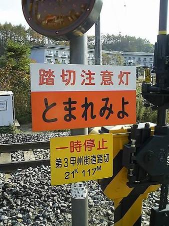 081018-JR最高地点 (10)