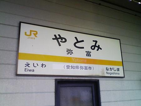 081026-弥富駅