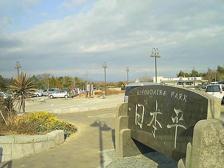 20090104-日本平入口