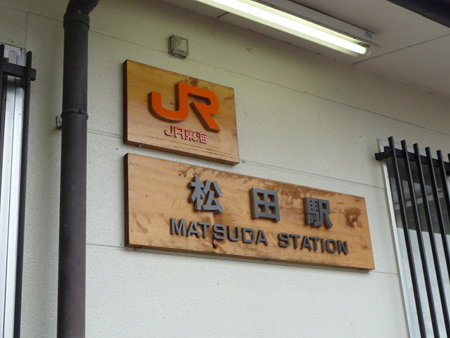 090405-松田駅 (1)