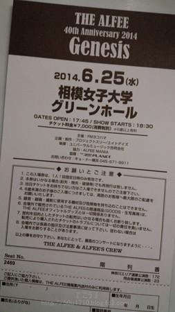 140625‐THE ALFEE 春ツアー@相模大野 (6)