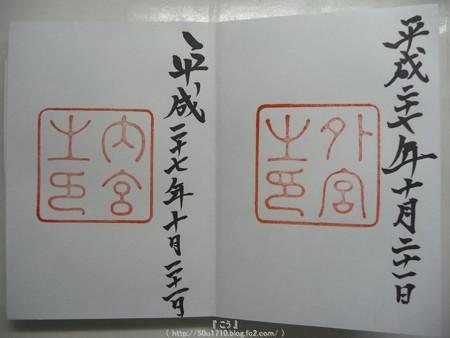 151020-御朱印 伊勢神宮