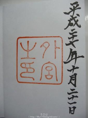 151020-御朱印 外宮