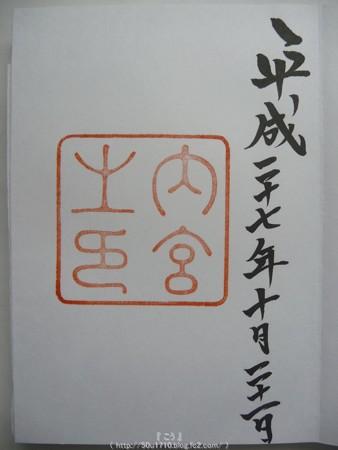 151020-御朱印 内宮