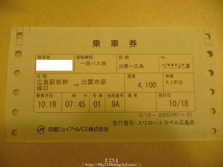 151019-広島→出雲市 (12)
