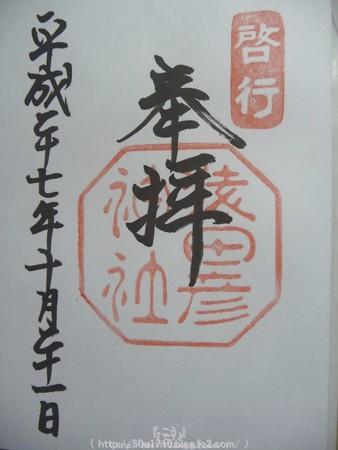 151021-御朱印 猿田彦神社