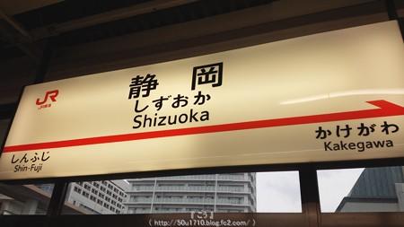 151129-横浜⇔静岡 (6)