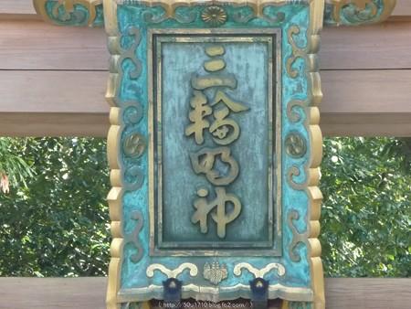 151230-三輪神社 (6)