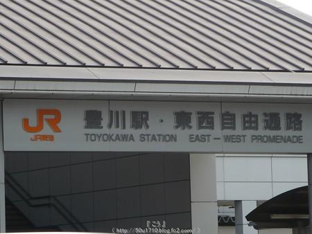 160107-豊川稲荷 (2)