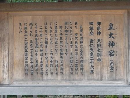160108-伊勢神宮 内宮 (59)