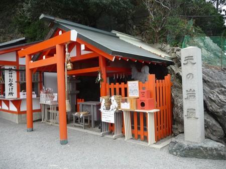 160108-二見興玉神社 (11)
