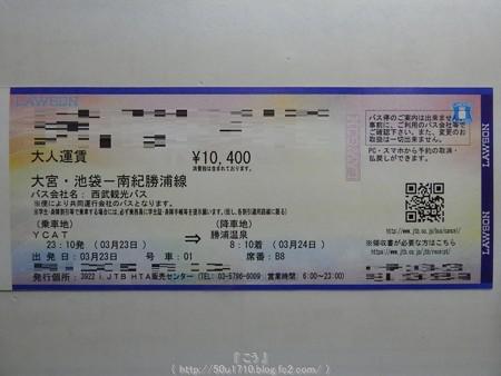 160323-横浜→紀伊勝浦 (1)