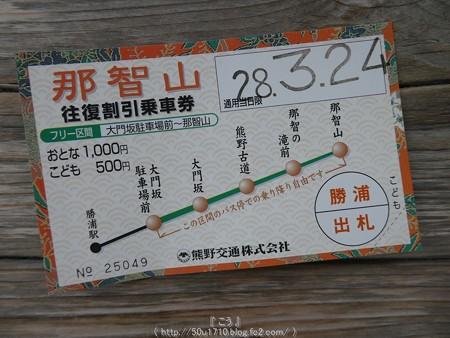 160324-紀伊勝浦→大門坂前 (5)