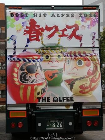 160331-THE ALFEE 16春ツアー@川口 (9)