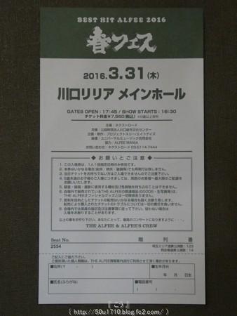 160331-THEALFEE 16春ツアー@川口 メモチケなど (2)