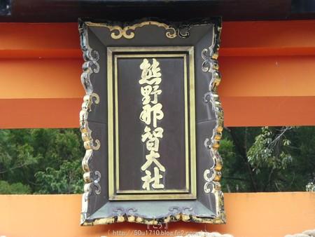 160324-熊野那智大社 (13)