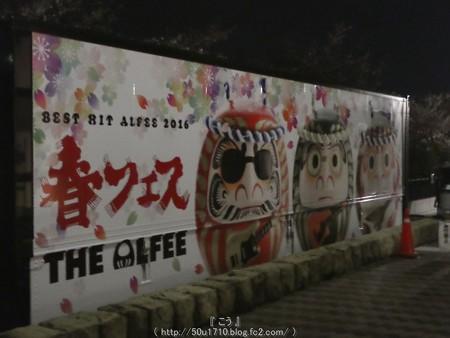 160410-THE ALFEE 京都2日目 (27)