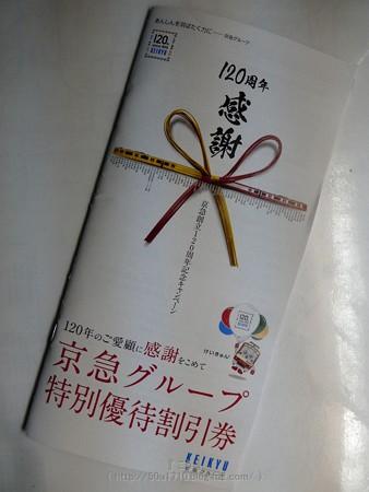 180225-京急 記念乗車券 (5)