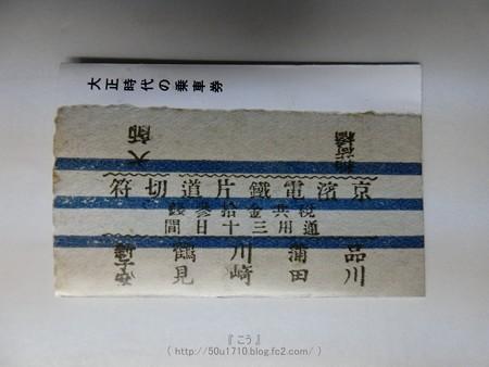 180225-京急 記念乗車券 (6)