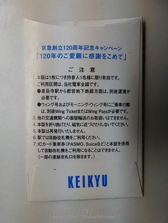 180225-京急 記念乗車券 (7)