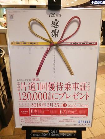 180225-京急 記念乗車券 (10)