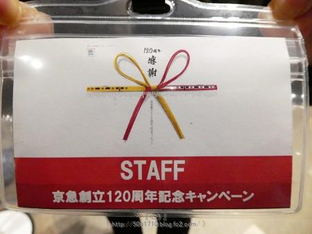 180225-京急 記念乗車券 (12)