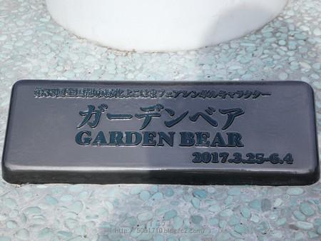 180324-ガーデンベアモニュメント@みなとの見える丘公園 (6)