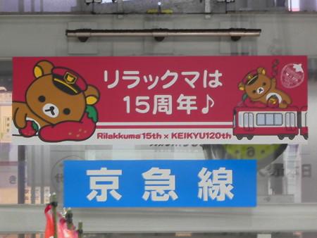 京急品川駅 (1)