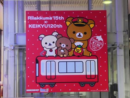 京急品川駅 (4)